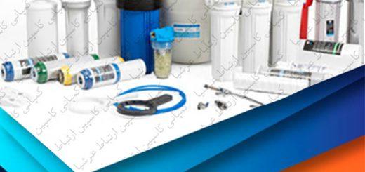 تجهیزات مورد استفاده در دستگاه تصفیه آب آکواتک