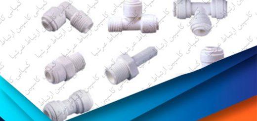 انواع اتصالات فیتینگی در دستگاه های تصفیه آب خانگی آکواتک
