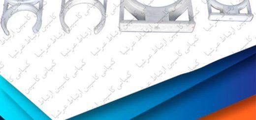 انواع پایه فیلتر دستگاه تصفیه آب آکواتک