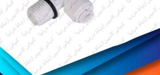 اتصال زانویی ممبران ساده دستگاه تصفیه آب خانگی آکواتک