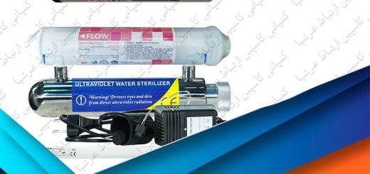 انواع فیلترهای مکمل در دستگاه های تصفیه آب آکواتک