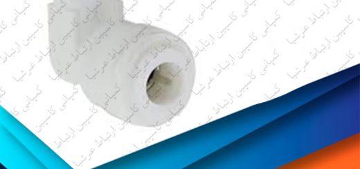 اتصال زانویی ممبران سوپاپ دار دستگاه تصفیه آب خانگی آکواتک
