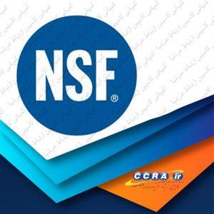 استاندارد NSF برای انواع دستگاه های تصفیه آب خانگی آکوا تک