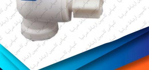 شیر مخزن دستگاه تصفیه آب آکواتک