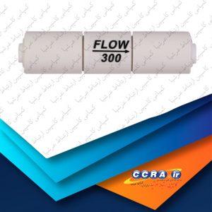 کاربرد فلو فاضلاب 300 در دستگاه های تصفیه آب خانگی آکواتک