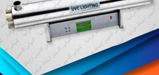 استفاده از فیلتر UV در دستگاه های تصفیه آب خانگی آکواتک