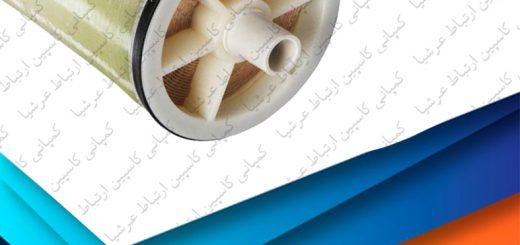 انواع فیلتر ممبران در دستگاه تصفیه آب صنعتی آکوا تک